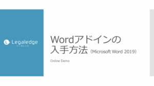 Wordアドイン入手方法