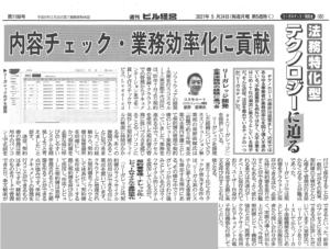 20210524_週刊ビル経営_リーガレッジ紹介